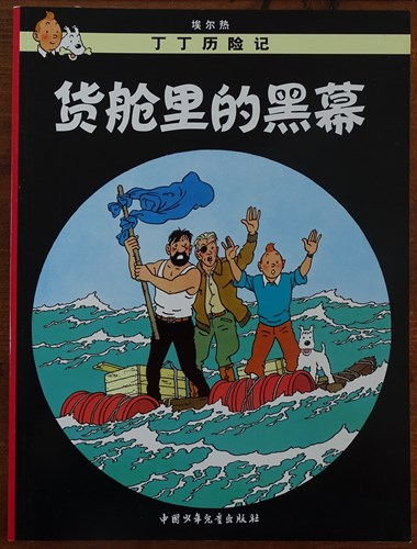 Kuifje - Anderstalig/Dialect  18 - Cokes in voorraad - Chinees, Softcover (China Children's press & Publication Group)