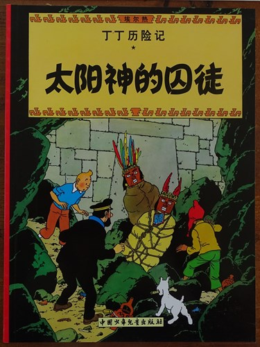 Kuifje - Anderstalig/Dialect  13 - De Zonnetempel - Chinees, Softcover (China Children's press & Publication Group)