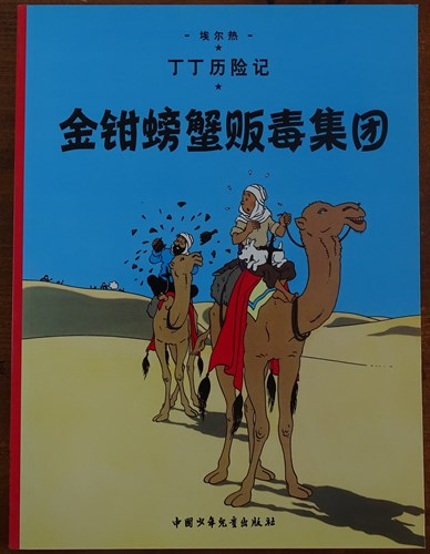 Kuifje - Anderstalig/Dialect  8 - De krab met de gulden scharen - Chinees, Softcover (China Children's press & Publication Group)